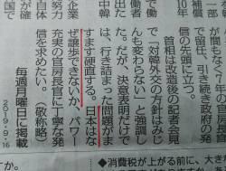 【日韓】毎日新聞「日本はなぜ譲歩できないか」
