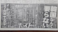 【週刊ポスト問題】朝日新聞と毎日新聞、神戸新聞に『韓国なんて要らない』特集の広告wwwwwwww