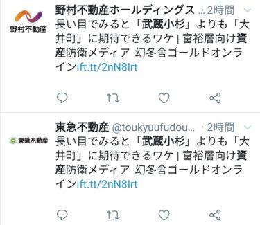 【悲報】不動産業界、武蔵小杉さんを見捨てる