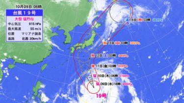 【速報】台風19号さん、ゴミ台風になる可能性