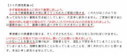 神戸・教員暴行事件の「加害4教員謝罪の言葉」が謝罪文としてひどかったので赤ペン先生をしてみたwwwwwwwwwwwwwwww