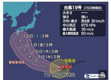 【悲報】気象庁さん、台風の進路を隠してしまう………