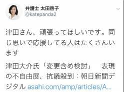 【ええんか】表現の不自由展で津田さんを応援してる弁護士さん、ダブスタ。