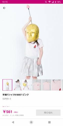 【カオス】子供用のTシャツが欲しくて通販サイト見てるんだけどWWWWWWWWWWWWWWWWWWWW