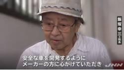 【ガチ】飯塚幸三、書類送検wwwwwwwwwwwwwww