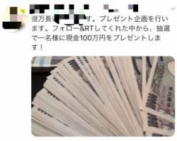 【蔓延】Twitterで横行する「現金プレゼント詐欺」札束動画の出処wwwwwwwwwwwwwwwwww