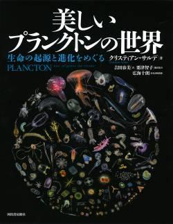 【閲覧注意】世界最大のプランクトンわろたwwww
