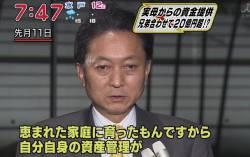 【あれれ】鳩山首相が母親から毎月1千万円のお小遣いをもらっていたスキャンダルが判明して脱税が指摘された直後に、リンゼイさん殺人容疑で市橋達也容疑者が再逮捕されたよね。