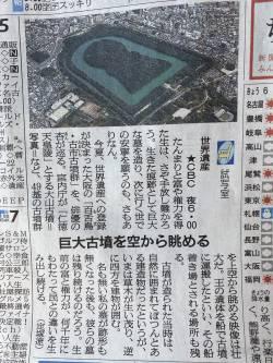 【悲報】朝日新聞、またやらかす。