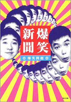 【悲報】爆笑田中さん、やっぱり頭がおかしい