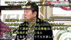 【あかん】北海道人口、中国人500万で倍増計画がヤバい