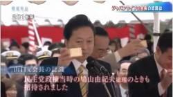 【野党\(^o^)/】ジャパンライフ山口元会長「鳩山政権でも招待状を受け取っていた」