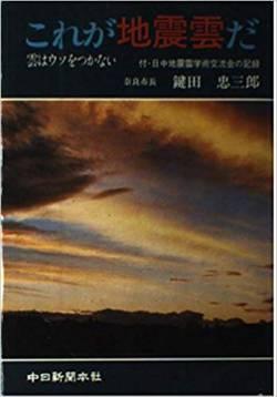 【悲報】地震雲、あちこちで目撃される