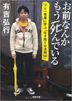 【朗報】有吉弘行、紳助復帰は許さない