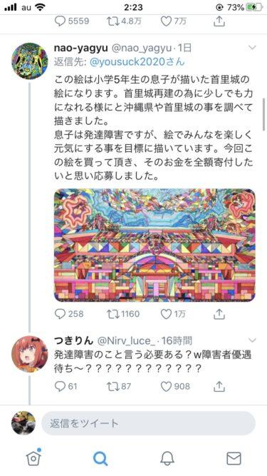 【悲報】元ZOZO前澤社長のTwitterのリプ欄でなぜか発達障害者の煽り合いが勃発する
