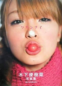 【素敵やん】中国で激ハヤリ中の真っ赤なお鼻の『イチゴ鼻』メイクwwwwww