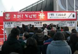 【悲報】浜崎あゆみの年越しそば、どんどん高くなっていくWWWW
