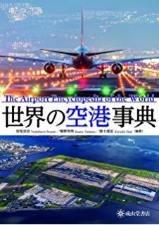【名探偵】鬼女さん、木下優樹菜の「旅」とだけ書かれた食事写真を見てドイツの空港と特定してしまう