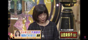 【優樹菜と貴士】サンジャポ芸能記者、爆弾発言