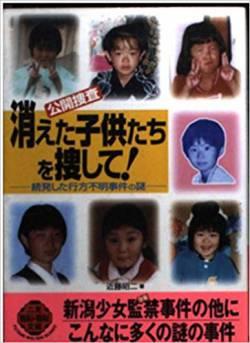 【pickup】【画像あり】奈良で行方不明の美少女JK(16)、闇が深い