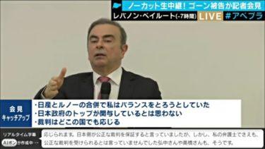 【有能】ゴーンの記者会見終了後、即座に森法相が会見 東京地検がコメント発表 一瞬で論破