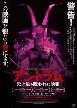 【恐怖】観たら死ぬ映画が日本で公開になるらしい。