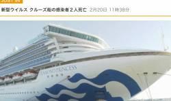 【速報】新型肺炎 クルーズ船乗客2人が死亡80歳代の男女