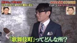 【正論】ずん飯尾「歌舞伎町ってどんな所?」 →