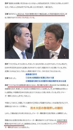 【天才】茂木大臣の交渉術の舞台裏がカッコいい!