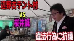 【正論】桜井誠vs辺野古テント村 ファイッ!