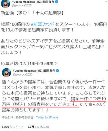【悲報】ZOZO前澤、今までばらまいた金を回収し始める
