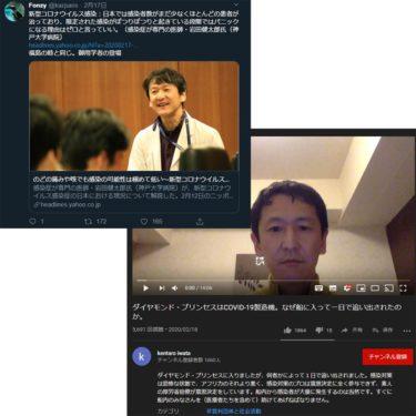 【悲報】「日本では感染が広がっていない」と断言していた医師、クルーズ船に現場入りした結果wwww