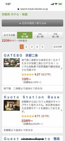 【pickup】【悲報】コロナウイルスにより、京都のホテルの価格が異次元に突入wwwww.