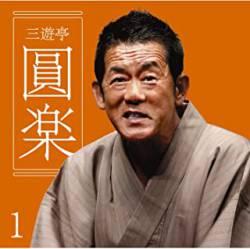 【笑点】三遊亭円楽「いま日本は本当に民主主義国家ですか?」