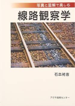 【pickup】【悲報】3月15日からの4日間で40人が線路に飛び込む