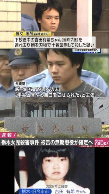 【画像】栃木小1女児殺害事件で無期懲役が確定、しかし明らかに不自然すぎて闇深すぎると話題にwwwwwwwwwwwwwwww