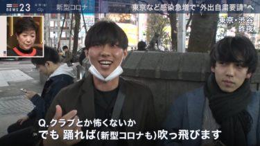【悲報】東京の陽キャさん、小池百合子ちゃんに現実を叩き込んでしまう