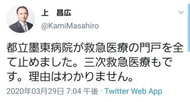 【悲報】東京さん、何かが起こっている模様