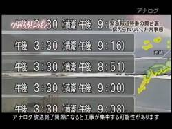 【動画】震災発生直後に、岩手朝日テレビ山田アナウンサーが中継直前のモニターで津波を発見した結果