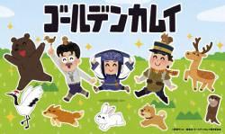 ???さん「ゴールデンカムイのコミックス第23巻アニメDVD同梱版の発売記念でコラボをさせてもらいました。」
