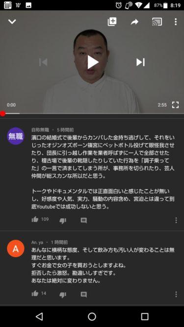 【画像】TKO木下の謝罪動画、地獄絵図wwwwwww