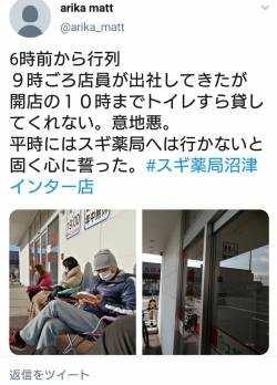 【無能】朝6時から薬局にならぶマン「開店までトイレすら貸してくれない!」