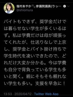 【悲報】塩村ちゃん、手のひらくるくるwwwww