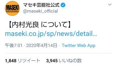 【速報】マセキ芸能社「内村光良について」お知らせ