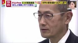 【警告】山中伸弥教授「例えば乗り物があって500回に1回死亡事故を起こしますという乗り物があったら乗りますか?」