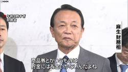 【pickup】【悲報】日本政府、ある意味スゴい