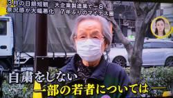 【コロナ】テレビ「若者は外出をやめろ!老人はこんなに怒っているんだぞ!!」