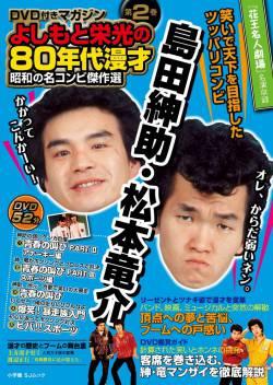 島田紳助「娘がいじめられた時いじめっ子を家に呼んで(娘を)ボコボコに殴った」