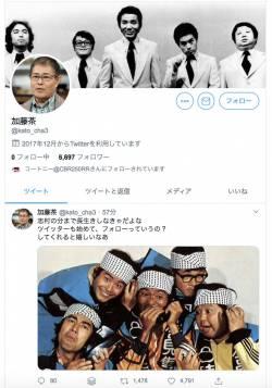【悲報】志村けんさんの訃報後、「加藤茶」さんを名乗るツイートが拡散し、フォロワーがどんどん増えている模様