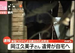 【地獄】マスコミ「今、岡江久美子さんの遺骨が自宅に」